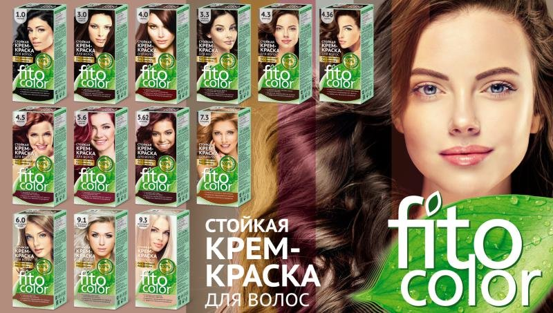 Краска для волос Fito Color