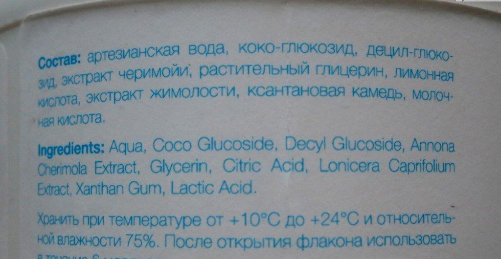 децил глюкозид в составе